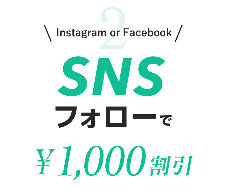 Instagram or Facebook SNSフォローで